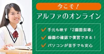 家庭教師のアルファ【オンライン指導】