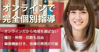 【オンライン家庭教師】e-Live